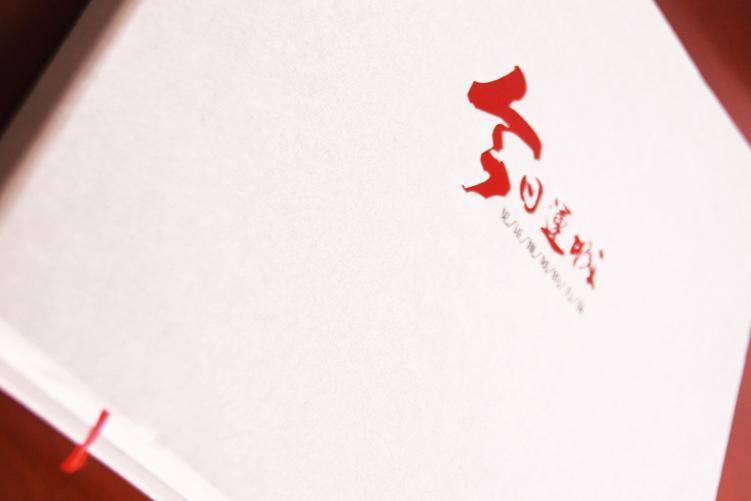 服务客户:山西省运城市规划局 服务项目:政府大型招商画册设计 平面